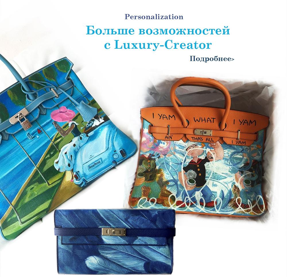luxury-creator.com personalization