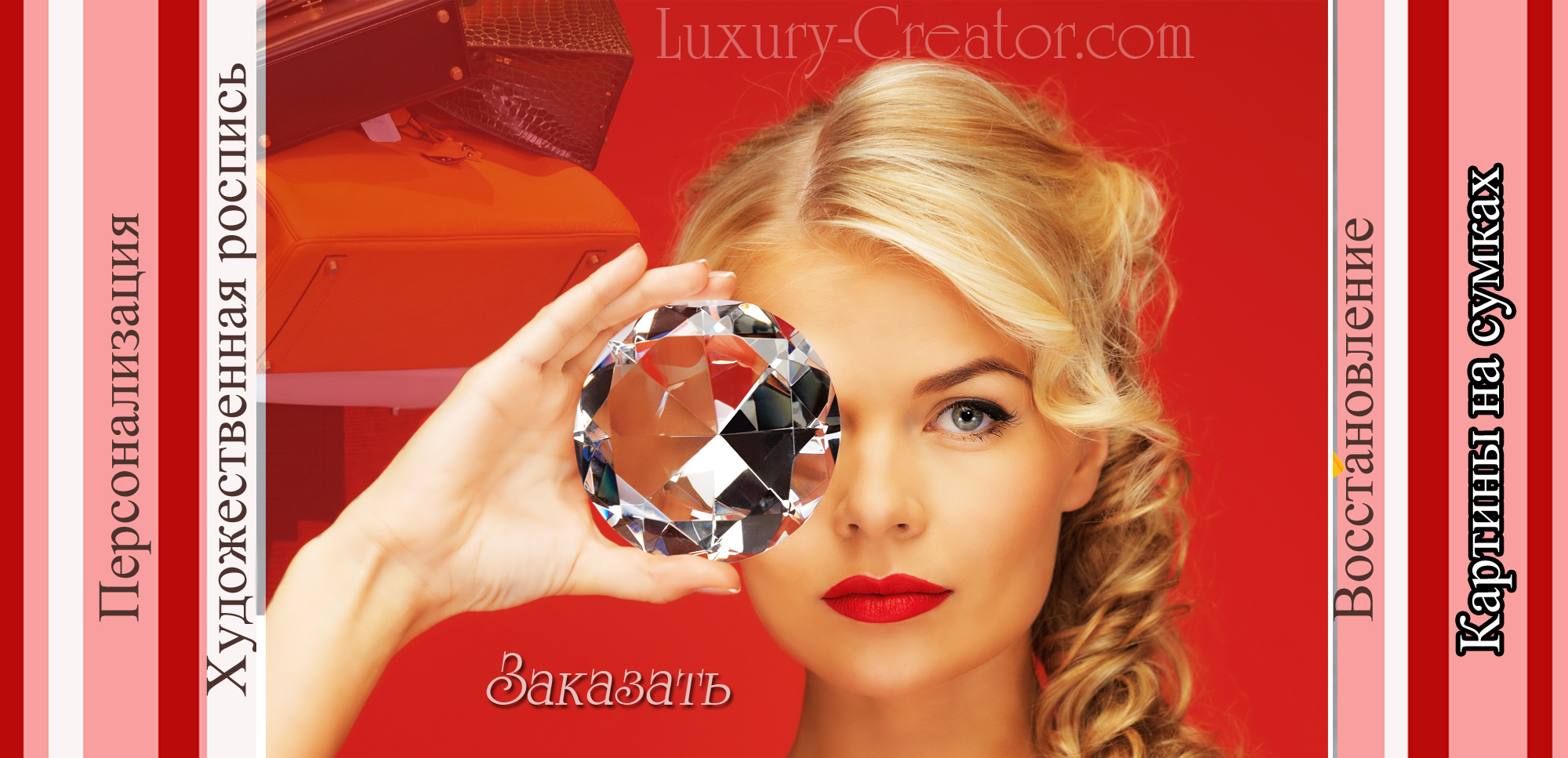 luxury-creator.com заказать роспись