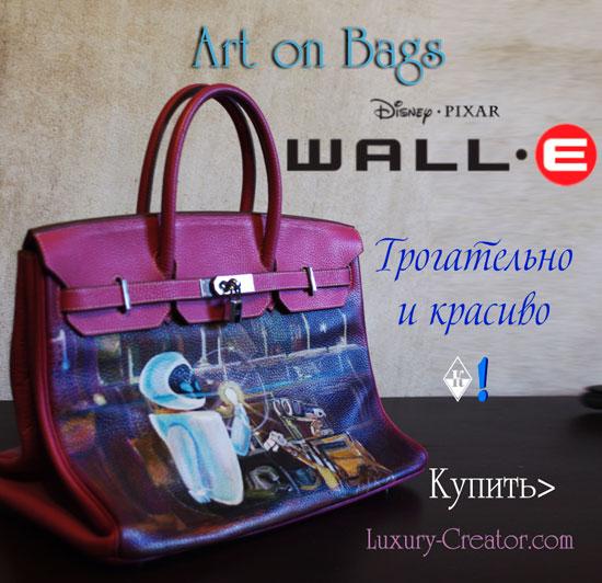 luxury-creator.com shop art on bags Walle Eva