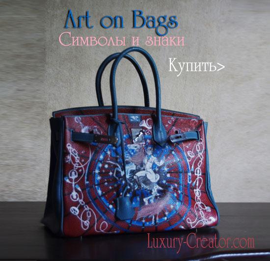 luxury-creator.com shop art on bags Rider