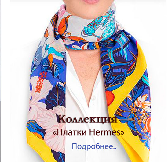 luxury-creator.com shop art on bags collection shawl hermes
